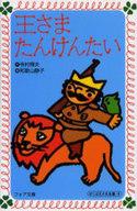 <<児童書・絵本>> 王さまたんけんたい / 寺村輝夫