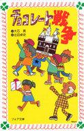 <<児童書・絵本>> チョコレート戦争 / 大石真