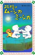 <<児童書・絵本>> 北極のムーシカミーシカ / いぬいとみこ
