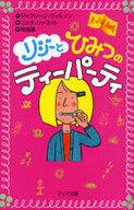 <<児童書・絵本>> リジーとひみつのティーパーティ / J・ウィルソン