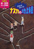 <<児童書・絵本>> だれがかいたナスカの地上絵 / 吉川豊