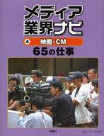 <<児童書・絵本>> 映画・CM 65の仕事 / メディア業界ナビ編集