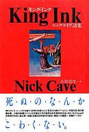 <<趣味・雑学>> キング・インク / ニック・ケイヴ