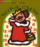<<児童書・絵本>> カレンダーはにちようび / 寺村輝夫
