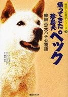 <<児童書・絵本>> 帰ってきた珍島犬ペック 韓国・忠犬ハチ公 / ソンジェチャン