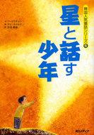 <<児童書・絵本>> 星と話す少年 / ペイクチョン