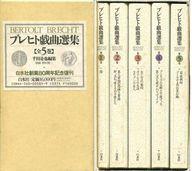 <<芸術・アート>> ブレヒト戯曲選集 全5巻セット / 千田是也