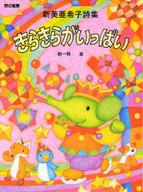 <<児童書・絵本>> きらきらがいっぱい / 新美亜希子