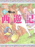 <<児童書・絵本>> 西遊記 2 地の巻 / 斉藤洋