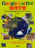 <<児童書・絵本>> Google Earthで地理学習 / 塩飽晴海