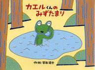 <<児童書・絵本>> カエルくんのみずたまり / 宮西達也