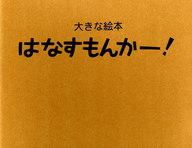 <<児童書・絵本>> はなすもんかー! / 宮西達也