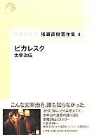 <<趣味・雑学>> ピカレスク-太宰治伝 日本の近代 猪瀬直樹著作集4 / 猪瀬直樹
