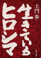 <<芸術・アート>> 生きている ヒロシマ / 土門拳