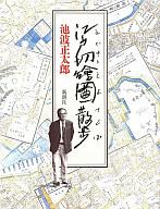 <<歴史・地理>> 江戸切絵図散歩 / 池波正太郎