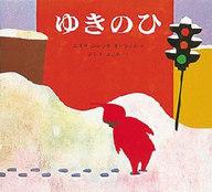 <<児童書・絵本>> ゆきのひ / エズラ・ジャック・キ