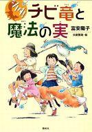 <<児童書・絵本>> チビ竜と魔法の実 / 富安陽子
