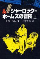 <<児童書・絵本>> シャーロック=ホームズの冒険 上 / C・ドイル