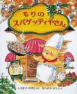 <<児童書・絵本>> もりのスパゲッティやさん / 舟崎靖子