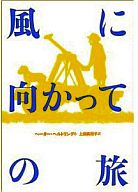 <<児童書・絵本>> 風に向かっての旅 / P・ヘルトリング