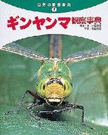 <<児童書・絵本>> ギンヤンマ観察事典 / 小田英智