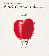<<児童書・絵本>> えんやらりんごの木 / 松谷みよ子