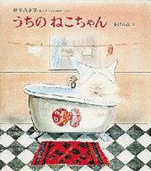 <<児童書・絵本>> うちのねこちゃん / 小沢良吉