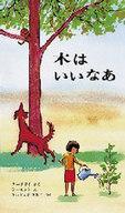<<児童書・絵本>> 木はいいなあ / マーク・シーモント
