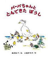 <<児童書・絵本>> バーバちゃんととんできたぼうし / 神沢利子