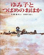 <<児童書・絵本>> ゆみ子とつばめのおはか / 今西祐行