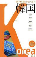 <<歴史・地理>> 新個人旅行 韓国 '08-'09 / アーク・コミュニケーションズ