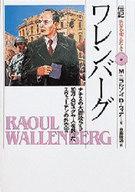 <<児童書・絵本>> 伝記世界を変えた人々 (6) ワレンバーグ / M・ニコルソン