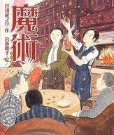 <<児童書・絵本>> 魔術 / 芥川龍之介