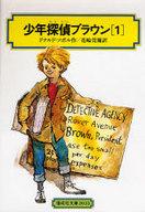 <<児童書・絵本>> 少年探偵ブラウン 1 / ドナルド・ソボル