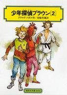 <<児童書・絵本>> 少年探偵ブラウン 2 / D・ソボル