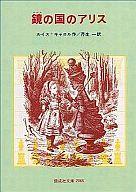<<児童書・絵本>> 鏡の国のアリス / ルイス・キャロル