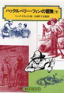 <<児童書・絵本>> ハックルベリー=フィンの冒険 下 / マーク・トウェイン