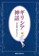 <<児童書・絵本>> ギリシア神話 / 高津春繁
