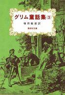 <<児童書・絵本>> グリム童話集 3 / ヤーコプ・グリム