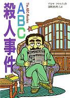 <<児童書・絵本>> ABC殺人事件 完訳版 / A・クリスティ