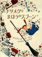 <<児童書・絵本>> ナツメグとまほうのスプーン / デイヴィッド・ルーカス