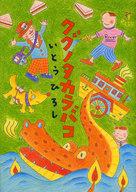 <<児童書・絵本>> クグノタカラバコ / いとうひろし