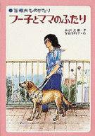 <<児童書・絵本>> フー子とママのふたり 盲導犬ものがたり / 福沢美和