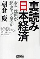 <<政治・経済・社会>> 裏読み日本経済 本当は何が起きているのか / 朝倉慶
