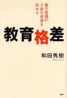 <<政治・経済・社会>> 教育格差-親の意識が子供の命運を決める / 和田秀樹