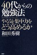 <<政治・経済・社会>> 40代からの勉強法 やる気・集中力をどう / 和田秀樹
