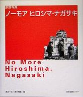 <<歴史・地理>> 原爆写真 ノーモア ヒロシマ・ナガサキ 【日英2カ国語表記】 / 清水博義