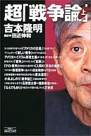 <<政治・経済・社会>> 超「戦争論」 上巻 / 吉本隆明