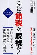 <<政治・経済・社会>> オーナー社長が書いた これは節税か、脱税か! / 川田長雄