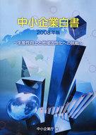 <<政治・経済・社会>> 08 中小企業白書~生産性向上と地域活 / 中小企業庁
